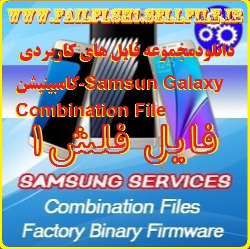 کامبینیشن COMBINATION سامسونگ Samsung Galaxy GRAND PRIM G531H بیلد نامبرXXU0